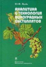 Аналитика и технология виноградных дистилляторов. МГУ, 2013