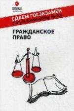 Гражданское право. Учебное пособие