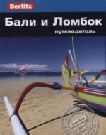Бали и Ломбок: путеводитель / Berlitz