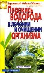 ЗОЖиД.Перекись водорода в лечении и очищении организма