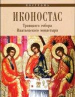 ЗИР.Иконостас Троицкого собора Ипатьевского монастыря.Кострома