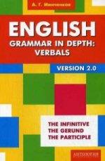 English Grammar in Depth: Verbals. Употребление неличных форм глагола в английском языке