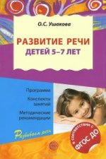 Скачать Развитие речи детей 5-7 лет бесплатно
