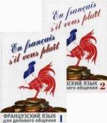 Французский язык [для дел.общен] в 2-х ч. ч.1