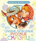 Самые любимые русские сказки