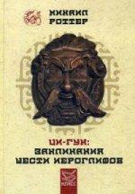 Ци-Гун: заклинания шести иероглифов. Секреты пяти элементов