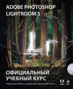Adobe Photoshop Lightroom 5. Официальный учебный курс (+ CD-ROM)