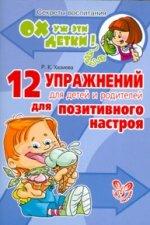 12 упражнений д/детей и родителей д/позит. настроя