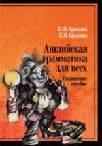 Английская грамматика для всех: Справочное пособие.5-е изд. бакалавр./магистр