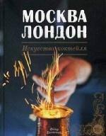Федор Евсевский. Москва Лондон. Искусство коктейля