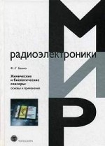 Ф.-Г. Баника. Химические и биологические сенсоры. Основы и применения 150x209