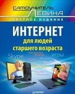 А. Н. Лебедев. Интернет для людей старшего возраста.Самоучитель