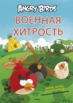 Angry Birds. Военная хитрость