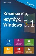 Скачать Компьютер, ноутбук, Windows 8.1 бесплатно