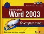 Microsoft Office. Word 2003
