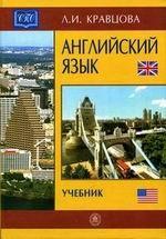 Немецкий язык для вузов строительно-архитектурного профиля: Уч. пос.