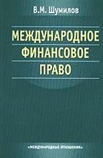 Международное финансовое право: Учебник