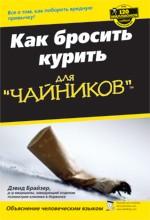 """Как бросить курить для """"чайников"""""""