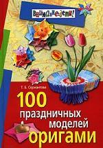 100 праздничных моделей оригами