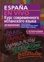 Курс современного испанского языка для продолжающих. 3-е изд. + CD