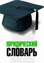 Юридический словарь (+CD с Lingvo 10)