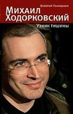 Михаил Ходорковский. Узник тишины. История про то, как человеку в России стать свободным и что ему за это будет