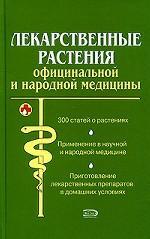 Лекарственные растения официальной и народной медицины