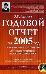 Годовой отчет за 2005 год. Сдаем в срок и без ошибок с учетом практики налоговых проверок (+ CD)