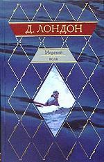 """Морской волк. Путешествие на """"Ослепительном"""". Рассказы рыбачьего патруля"""