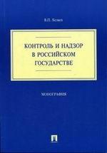 Контроль и надзор в российском государстве