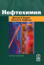Нефтехимия. 3-е изд., перераб. и доп. Бардик Д., Леффлер У