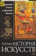 История искусств. Древний Египет и Древний Восток