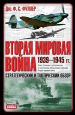 Вторая мировая война: 1939-1945. Стратегический и тактический обзор