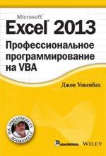 Джон Уокенбах. Excel 2013. Профессиональное программирование на VBA 150x220