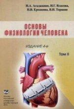 Основы физиологии человека. Учебник. В 2 томах. Том 2
