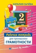 Наталия Сычева. Рабочая тетрадь для тренировки грамотности 2кл