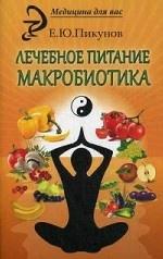 Лечебное питание. Макробиотика