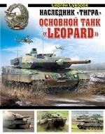 """Наследник """"Тигра"""". Основной танк """"Leopard"""""""