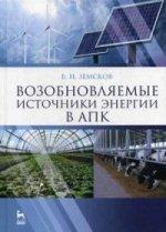 Возобновляемые источники энергии в АПК: Уч.пособие, 1-е изд