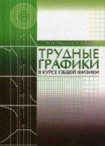 Трудные графики в курсе общей физики. Учебн.пос., 3-е изд., испр