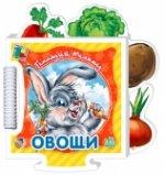 Книжка-пазл: Овощи
