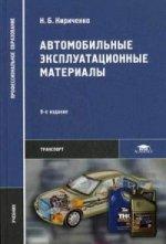 Автомобильные эксплуатационные материалы: Учебник. 9-е изд., стер