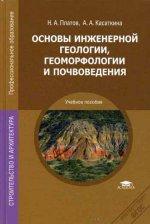 Основы инженерной геологии, геоморфологии и почвоведения. 2-е изд., стер