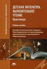 Детская литература. Выразительное чтение. Практикум. 2-е изд., испр.и доп