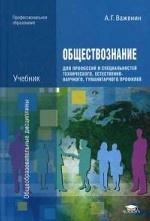 Обществознание для профессий и специальностей технического, естественно-научного, гуманитарного профилей. Учебник
