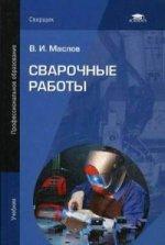 Сварочные работы: Учебник. 10-е изд., стер