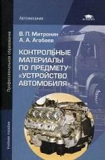 """Контрольные материалы по предмету """"Устройство автомобиля"""""""