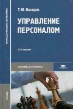 Управление персоналом. 12-е изд., стер