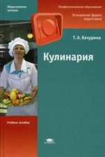 Кулинария: Учебное пособие. 7-е изд., стер