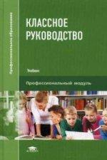 Классное руководство: учебник